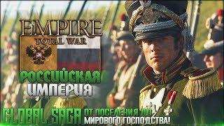РОССИЙСКАЯ ИМПЕРИЯ ● 3 ● От ИМПЕРИИ до МИРОВОГО ГОСПОДСТВА Empire: Total War
