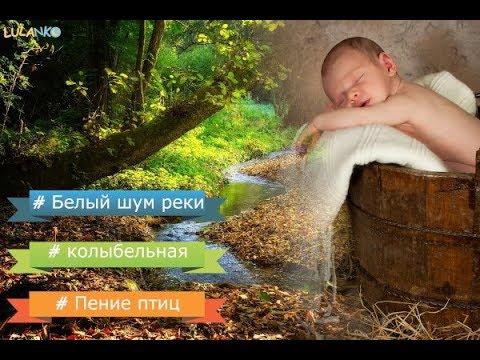 ЗВУК при КОЛИКАХ для успокоения ребенка ♫ Успакаивающий белый шум.От канала