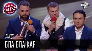 Днепр - Bla bla car | Лига смеха, видео приколы(, 2016-03-16T10:15:04.000Z)