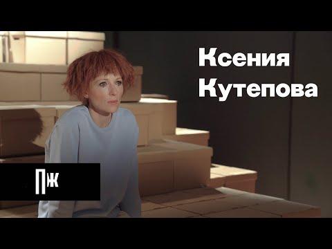 Ксения Кутепова — об актерстве, успехе и работе над «Дылдой» Кантемира Балагова