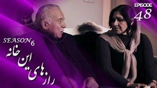Raz Hai En Khana - SE-6 - Ep-48 / رازهای این خانه - فصل ششم - قسمت چهل و هشتم