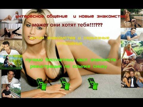 бесплатный сайт знакомств для секса в новокузнецке