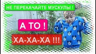 ПРИВЕТ!!!Не перекачайте мускулы!!!Смешное видео для детей!!!