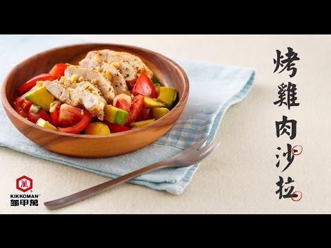 【龜甲萬】烤雞肉沙拉,秋高氣爽野餐去