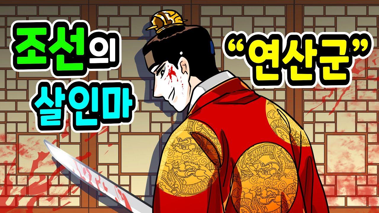 """조선의 살인마 """"연산군"""" ? 꼬냥툰ㅣ영상툰ㅣ애니메이션"""