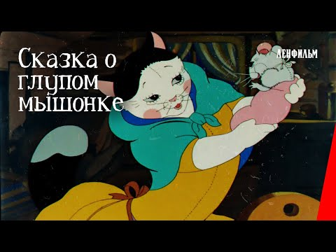 Мультфильм как мышонка спать укладывали