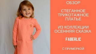 Детское платье Коллекция Осенняя Сказка Фаберлик   Обзор  + Дефиле от Саши 3,5 годика