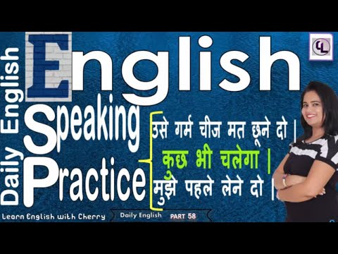 Daily English Speaking – Part 58 - English Speaking Course - Learn English In Hindi - Cherry - Let