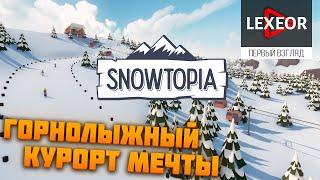 Snowtopia Первый взгляд Горнолыжный курорт мечты