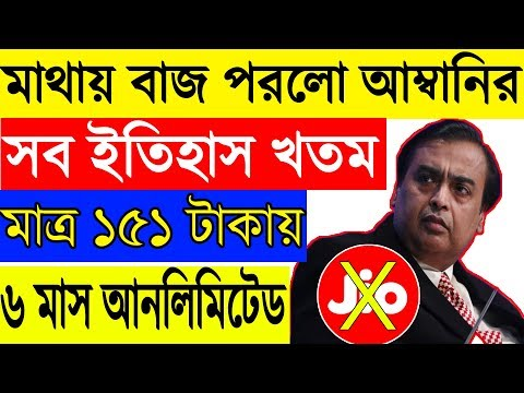 এক খবরে Reliance Jio এর সব Offer হেরে গেল। Latest 180 Days Offer Plan Fo...