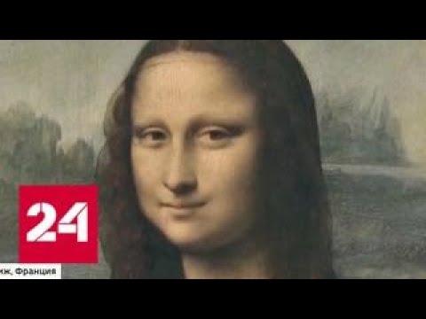 """""""Мона Лиза"""" да Винчи может появиться в экспозиции Пушкинского музея - Россия 24"""