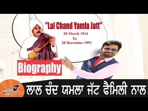 Yamla Jatt | With Family | Biography | Wife | Songs | Lal Chand Yamla Jatt Biography | Sons | Yamla
