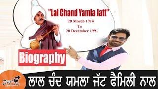 Yamla Jatt   With Family   Biography   Wife   Songs   Lal Chand Yamla Jatt Biography   Sons   Yamla