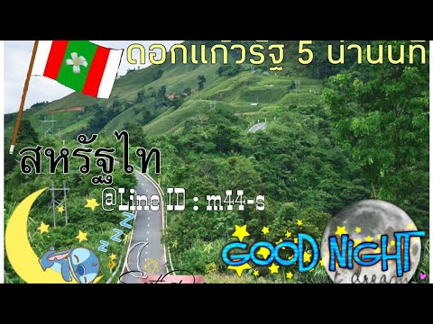 Live broadcast At Night 17 APR 2021 United States thi  state 8 by DokKaew State 5 Nan Natee