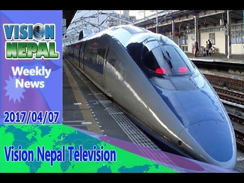 Vision News || Weekly News || 07 April 2017 || Vision Nepal Television ||