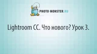 Lightroom CC. Что нового. Урок 3. HDR-изображений.  (Евгений Карташов)