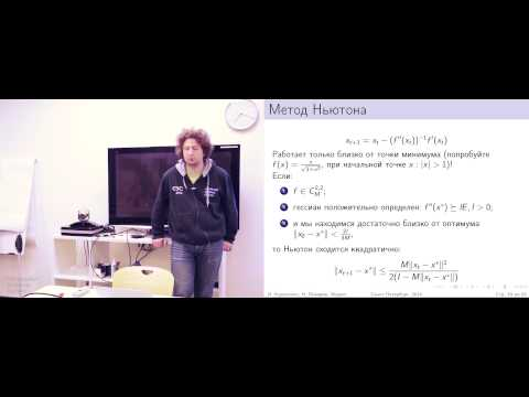 Обзор методов оптимизации