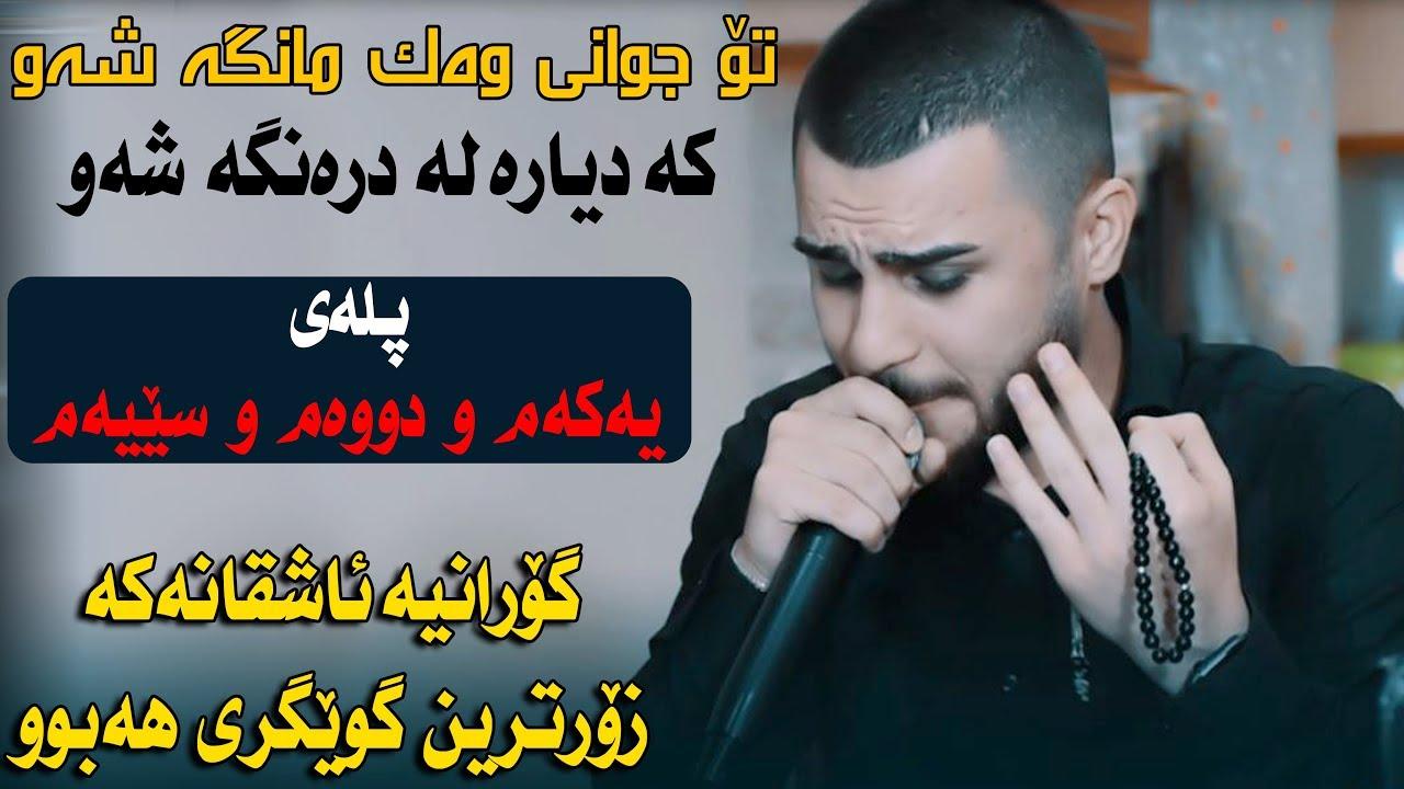 Ozhin Nawzad (Yaxwa kwer be Dw chawm) Saliady Shabaz Mama Jaza - Track 2 - ARO