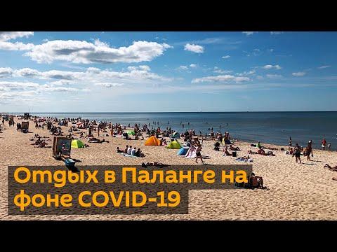 Sputnik Литва узнал, как отдыхают приехавшие в Палангу на фоне COVID-19