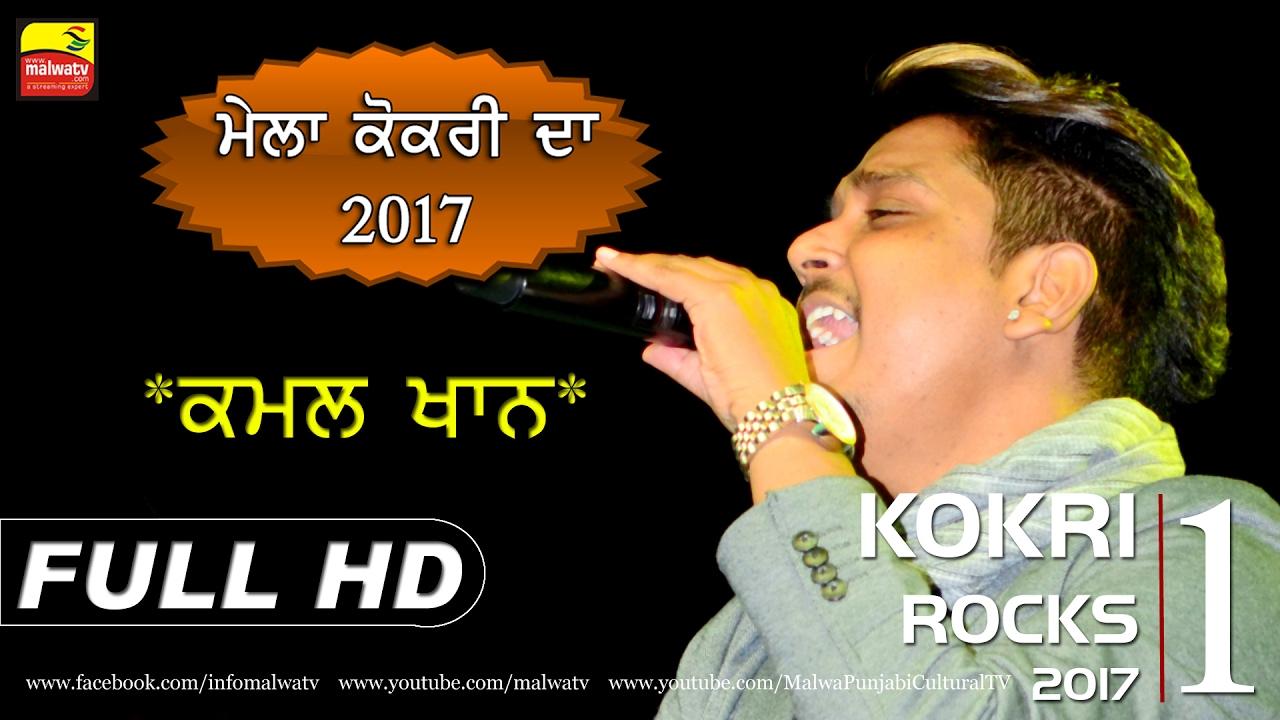 MELA KOKRI DA - 2017 ● KAMAL KHAN ● ਕਮਲ ਖਾਨ ● कमल खान ● کمال خان ● LIVE ● NEW THIS WEEK ● Full HD |