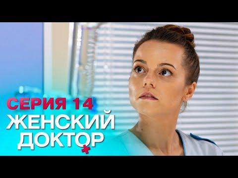 ЖЕНСКИЙ ДОКТОР-4 | СЕРИЯ 14