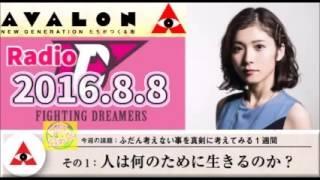 ゲスト→REINA(セクシーチョコレート)、前田京子(心理カウンセラー) ...