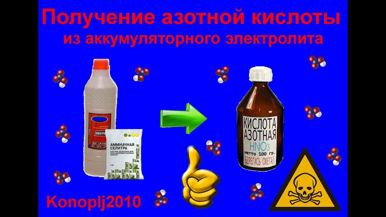 Химлюкс групп предлагает купить азотную а также серную кислоты телефон (495) 968-57-72.