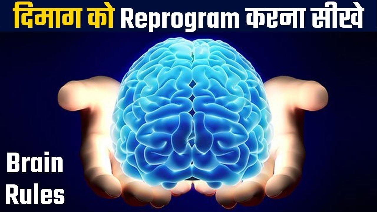 Brain Rules -  दिमाग को Reprogram करना सीखे | Change Your Life With Brain Rules - 24Billions