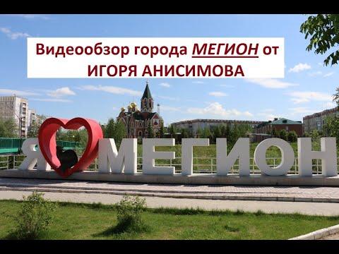 """Город """"Мегион"""" в Ханты-Мансийском автономном округе."""