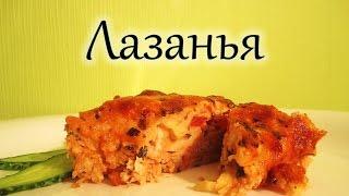 Лазанья Лазанья рецепт