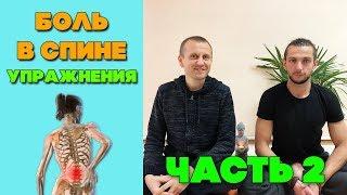 Практические упражнения   Как убрать боль в спине, шейном отделе, грудном отделах