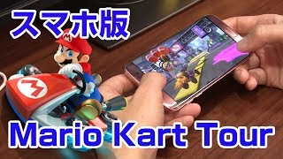 これは面白い!スマホ版 マリオカート ツアー Mario Kart Tour