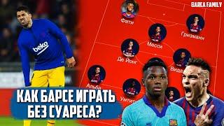 Как Барселоне играть без Суареса? Использовать своих или делать трансферы