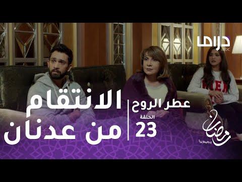 594f4d8a1 عطر الروح - الحلقة 23 - الدكتورة عطر تدفع مازن للانتقام من عدنان ...