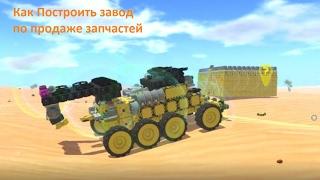 TerraTech Гайд як зробити базу, автономну продажну станцію і Самодостатню Бойову машину