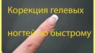 самая быстрая корекция гелевых ногтей как делают корекцию ногтей в салонах быстро