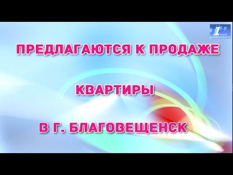 Продажа квартир г.  Благовещенск  # недвижимость Благовещенск