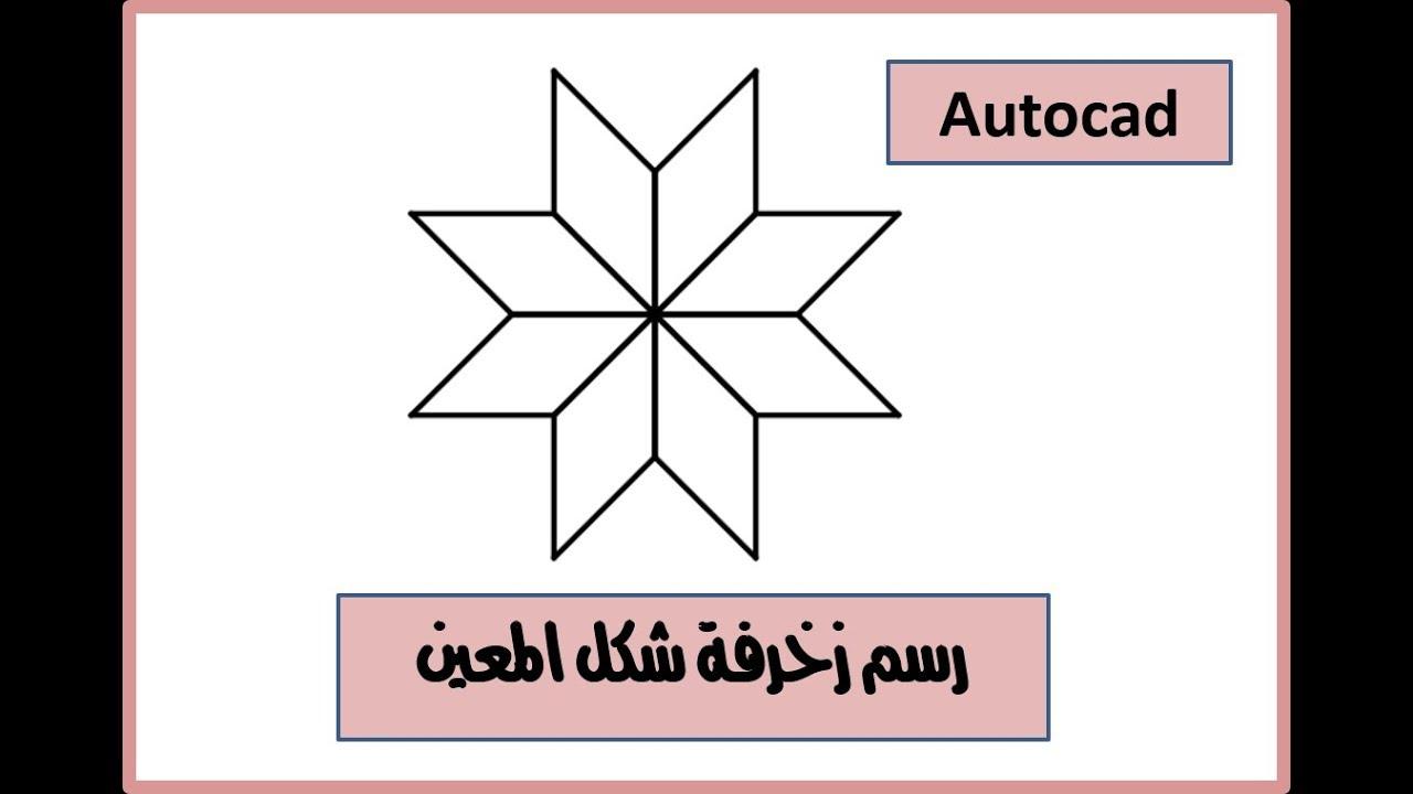رسم زخرفة هندسية 5 شكل المعين باستعمال برنامج الاوتوكاد Youtube