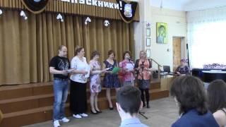 песня выпускникам и учителям от родителей 9б