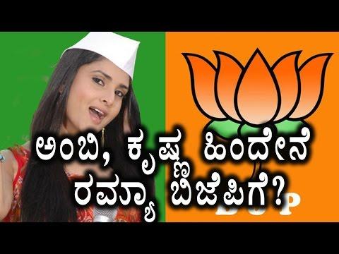 Former Congress MP Ramya Joining BJP? | Oneindia Kannada