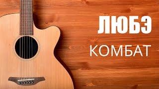 Как играть на гитаре Любэ - Комбат - Видео урок гитары