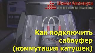 Как подключить сабвуфер?(В этом небольшом видео рассказано, как правильно подключить катушки сабвуфера. Другие наши бесплатности..., 2012-07-31T07:09:51.000Z)