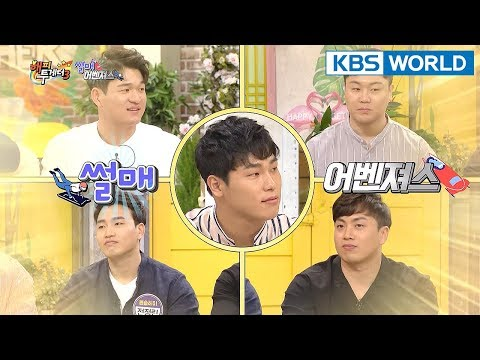 Happy Together I  해피투게더 - Yun Sungbin, Won Yunjong, Tiger JK