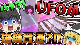 【フォートナイト】バグでレールガン超え?!!UFOの建築貫通がエグいwww[ゆっくり実況]GameWith所属