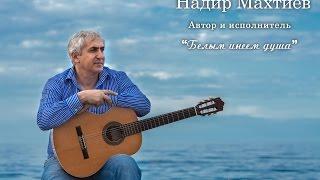 Надир Махтиев Белым инеем душа Очень красивая песня