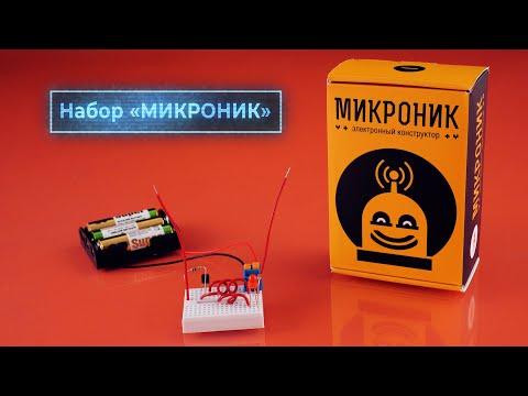 Микроник – набор инженера для самых маленьких. Железки Амперки