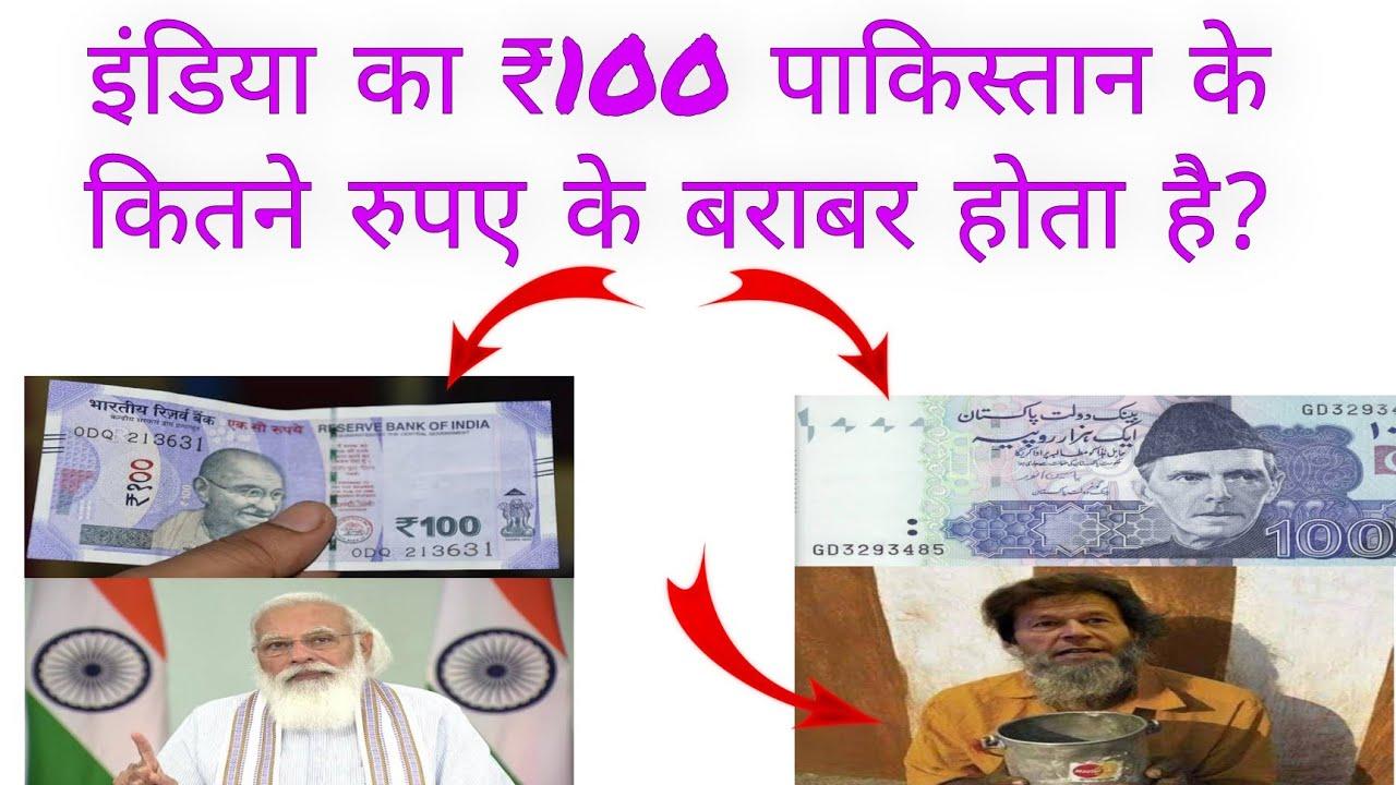 भारत का ₹100 पाकिस्तान के कितने रुपए के बराबर होता है 🤔#shorts indian vs Pakistan