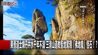 高3米重6噸3500年前誰來打造? 寮國神秘石缸陣之謎! 關鍵時刻20170120-6 黃創夏 馬西屏