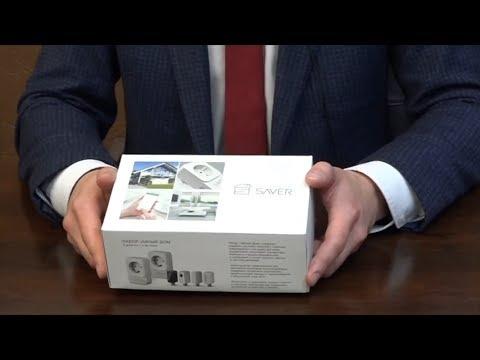 Набор умный дом SAVER - распаковка и обзор