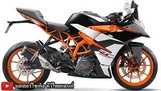 ktm-ลอยเคว้ง-จะอยู่หรือไป-เจรจา-3-บริษัทใหญ่ว่าไง-ต้องโทษตัวเอง-motorcycle-tv-thailand